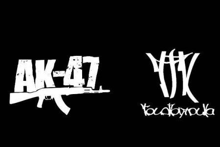 АК-47 - Опасный Район
