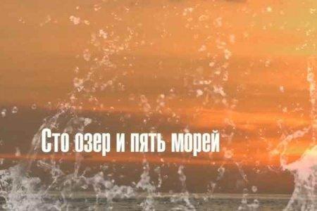 Слава - Сто озёр и пять морей